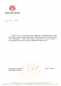 "ООО ""Мастер-Знак"""