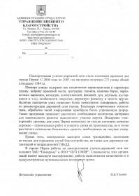 Администрация города Перми. Управление внешнего благоустройства