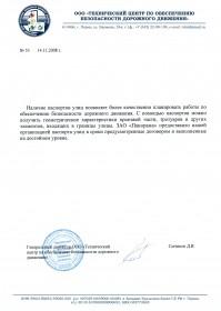 """ООО """"Технический центр по обеспечению безопасности дорожного движения"""""""