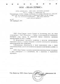 """ООО """"Знак-Сервис"""""""